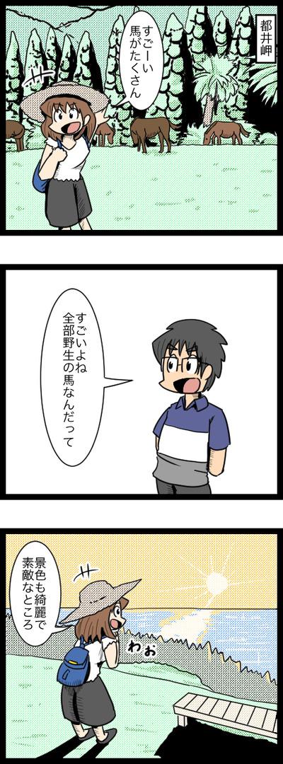 九州旅行編36_1