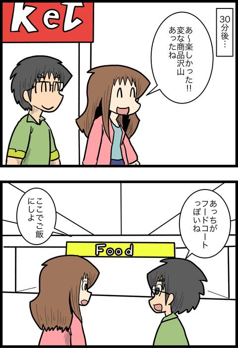 新婚旅行編14_2