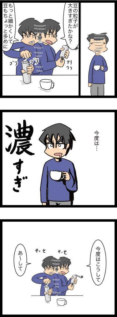 コーヒーミル 3