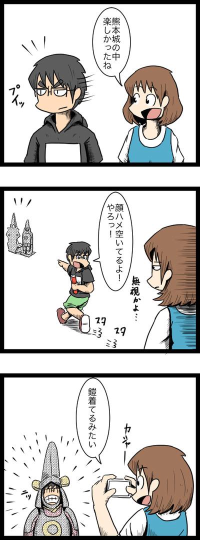 九州旅行編8_1