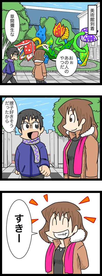 プロポーズ決行編04_1