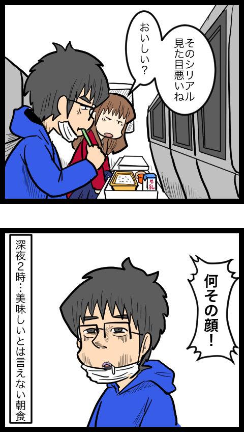 新婚旅行編05_3