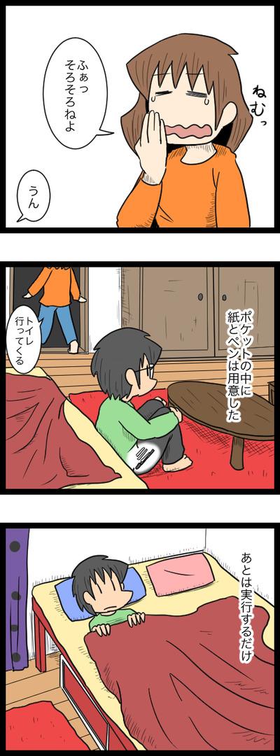 プロポーズ作戦編09_2