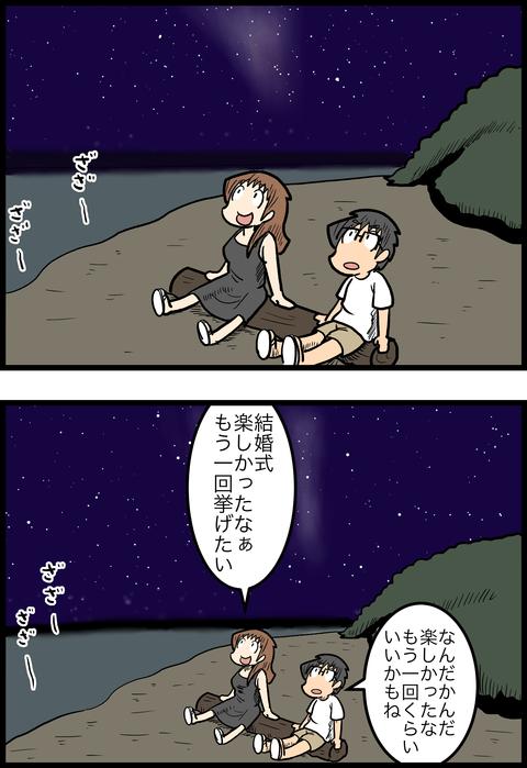 新婚旅行編36_3