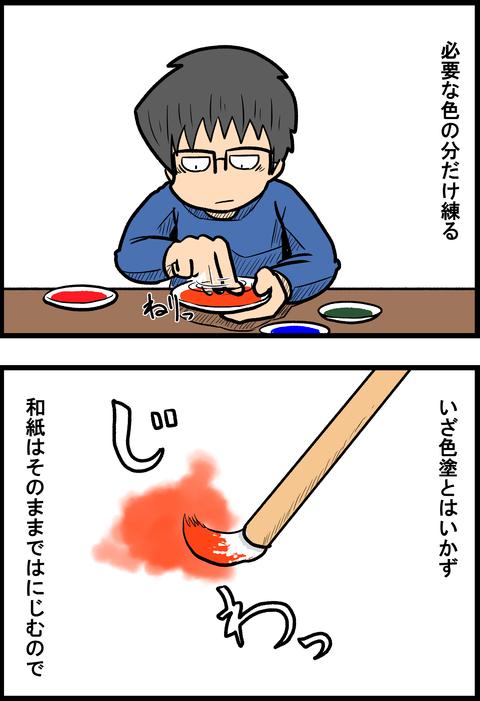日本画②_3