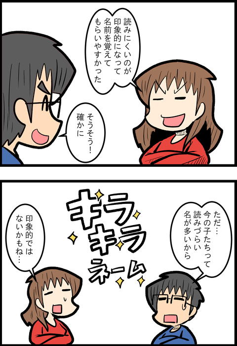 読めない名前_4