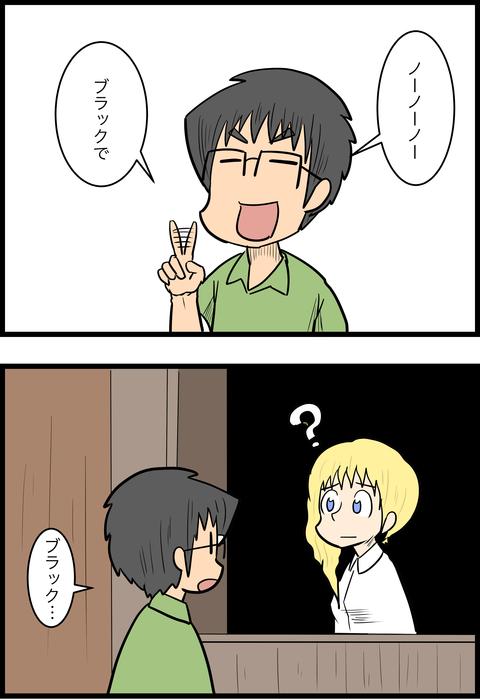 新婚旅行編12_3