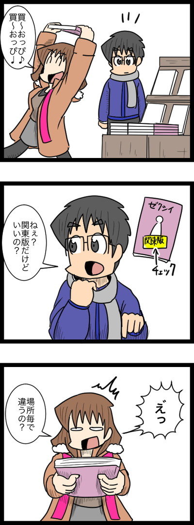プロポーズ決行編21_3