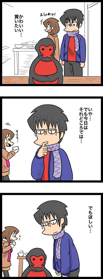 プロポーズ決行編07_3