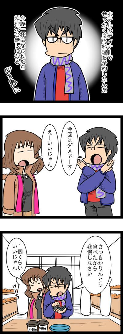 プロポーズ決行編09_4