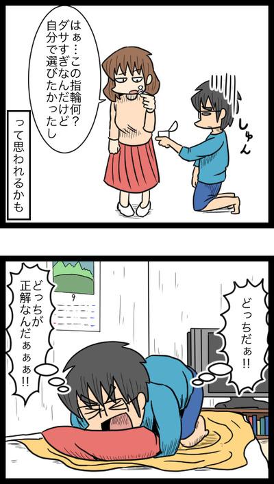 プロポーズ作戦編02_4
