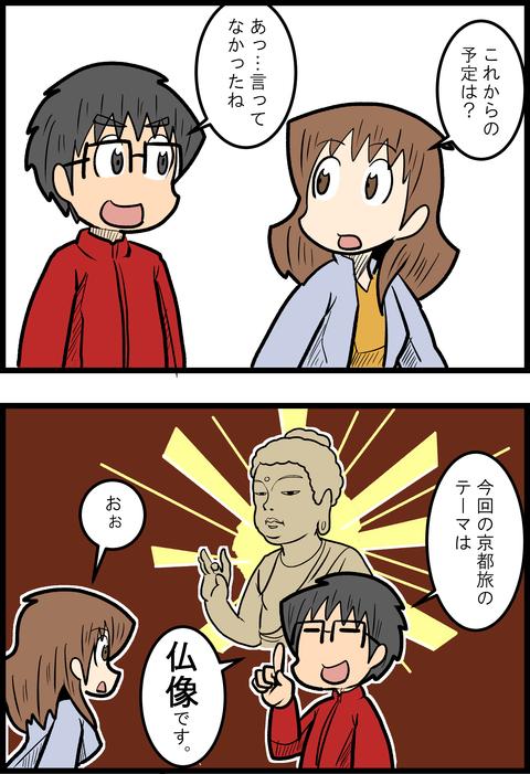 京都旅行編03_1