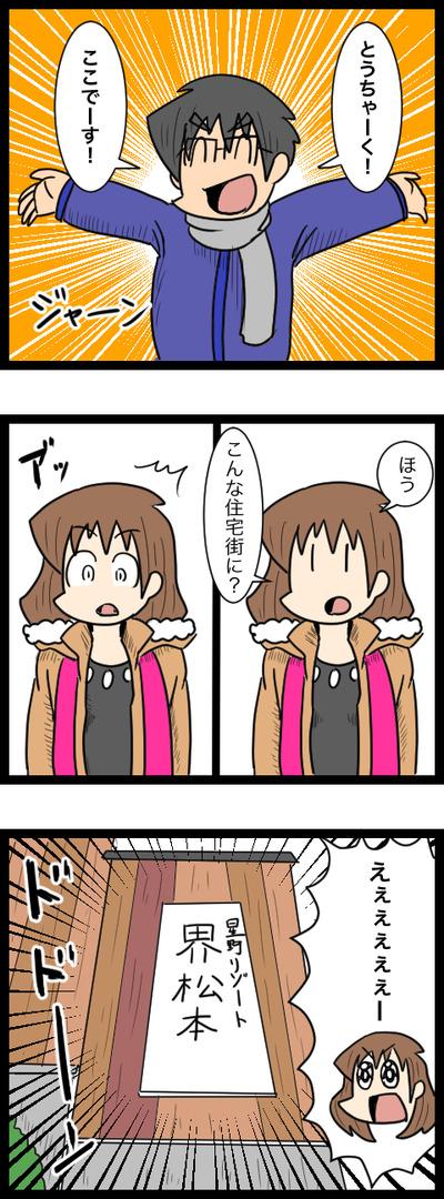 プロポーズ決行編10_3