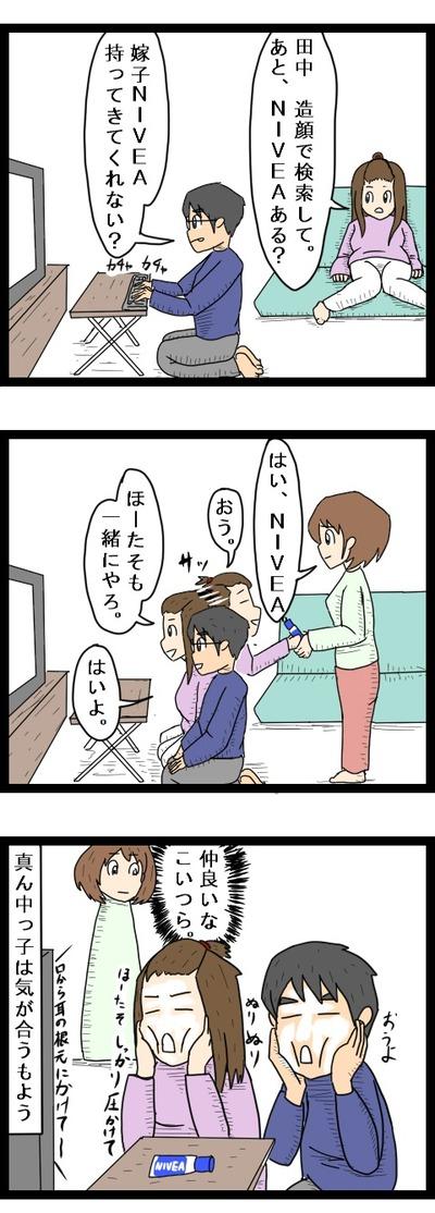 りっちゃん 2