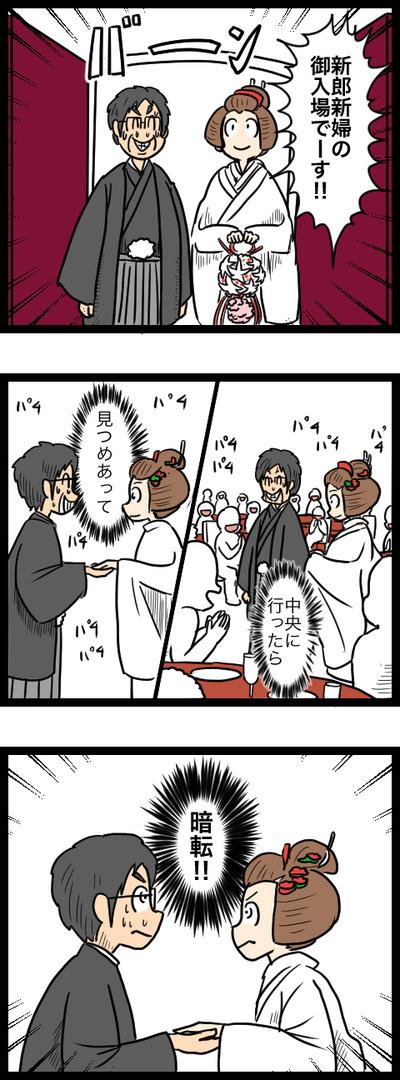 結婚式当日編18_1