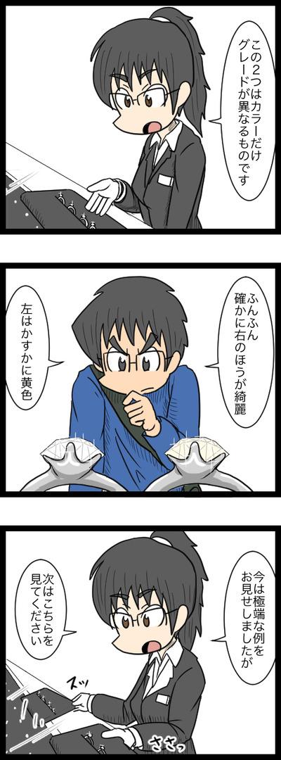 プロポーズ作戦編13_6