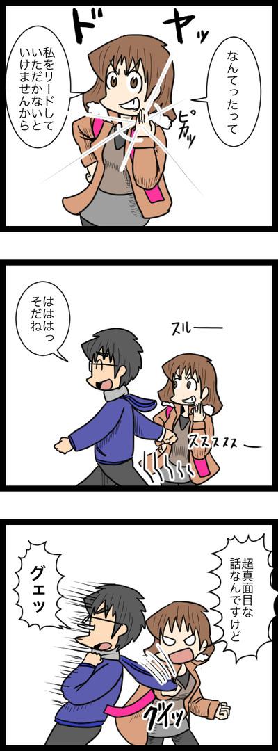 プロポーズ決行編18_4