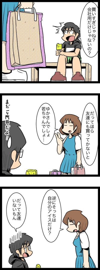 九州旅行編9_3