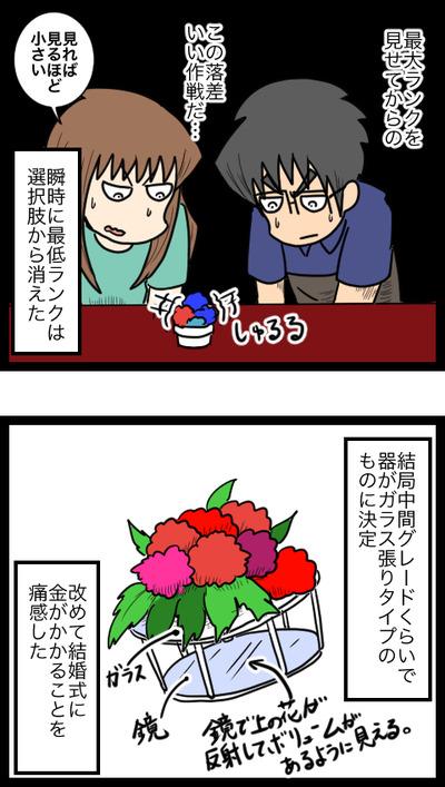 結婚準備編29_4