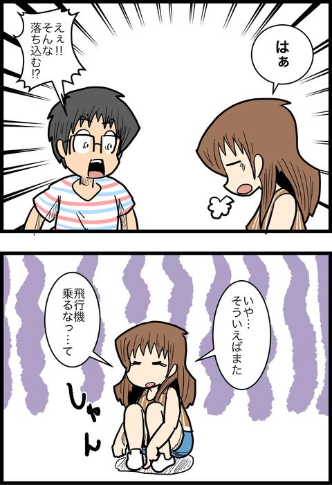 新婚旅行編22_4