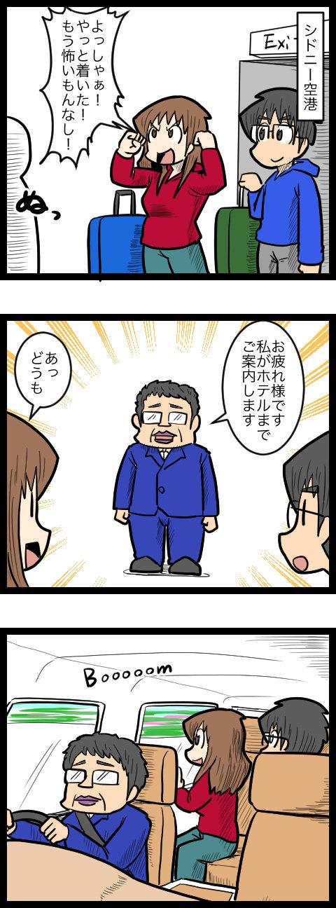 新婚旅行編08_1