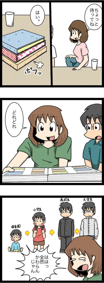 九州旅行編25_2