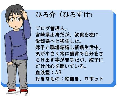 01_ひろ介