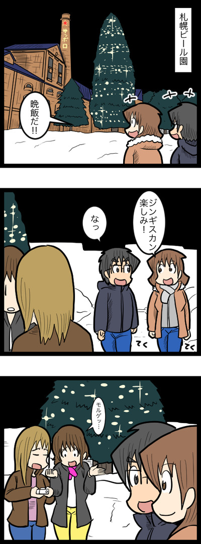 北海道旅行05_1