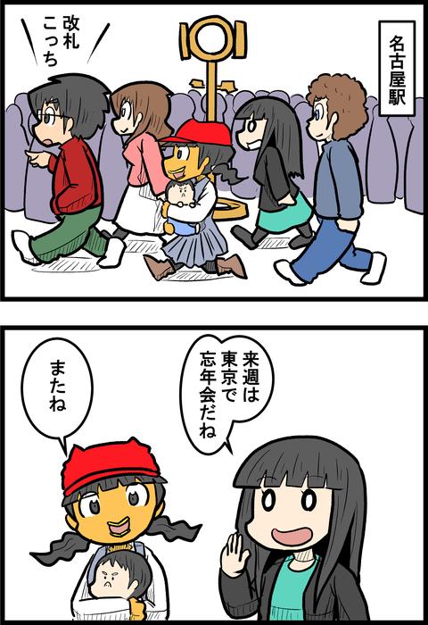 愛知観光編10_1