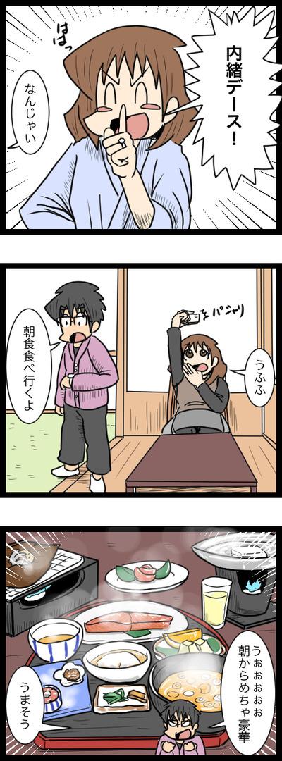 プロポーズ決行編17_4