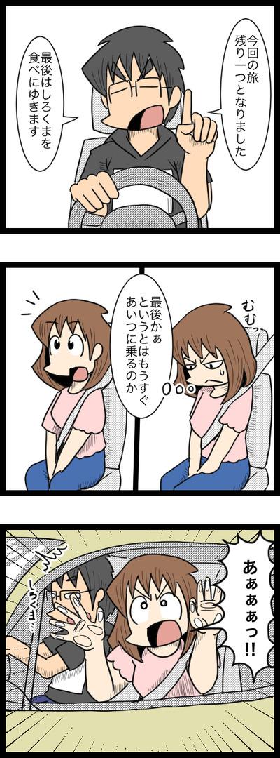 九州旅行編51_1
