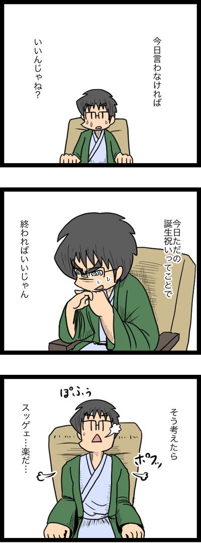 プロポーズ決行編14_7