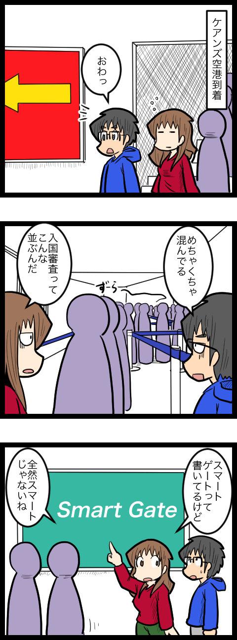 新婚旅行編06_1
