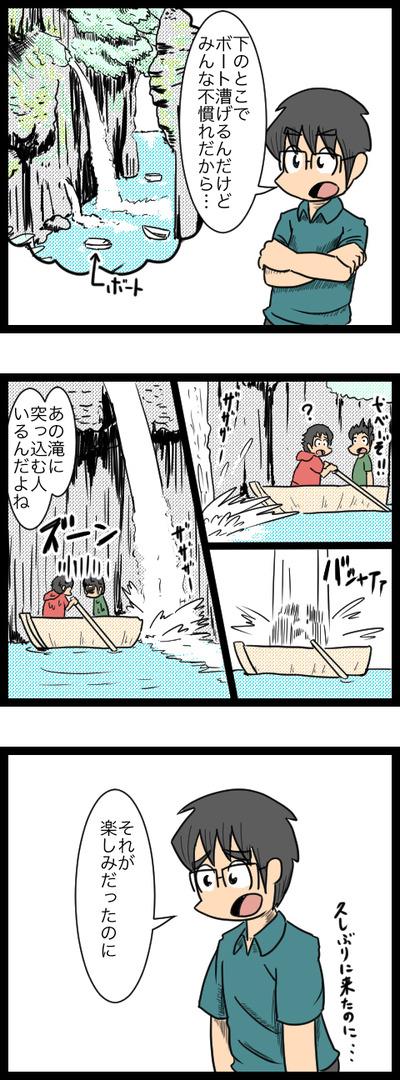 九州旅行編19_2