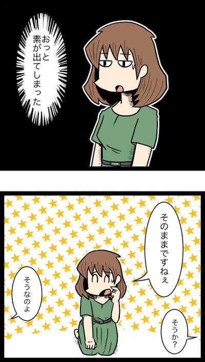 九州旅行編25_4