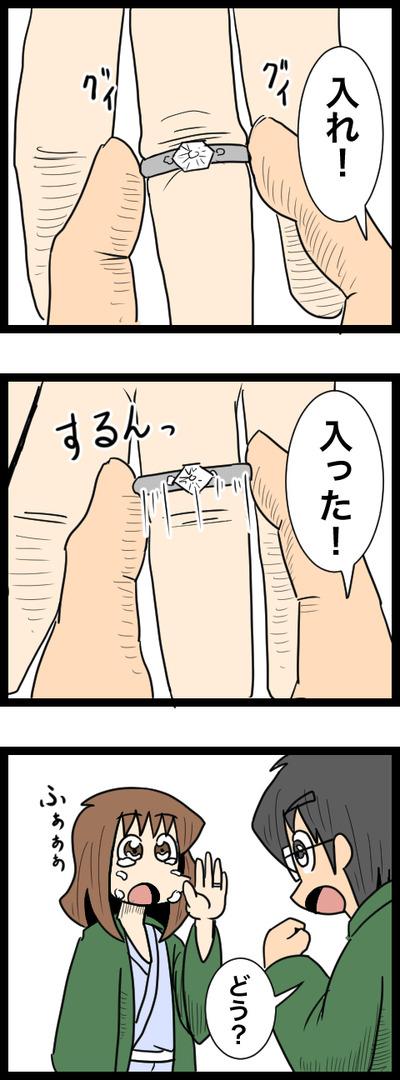 プロポーズ決行編16_4