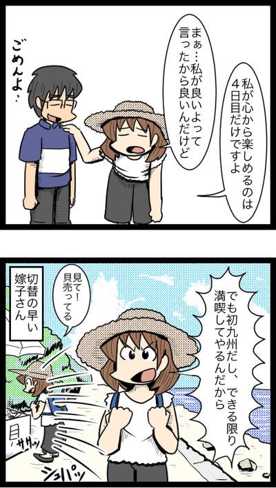 九州旅行編33_3