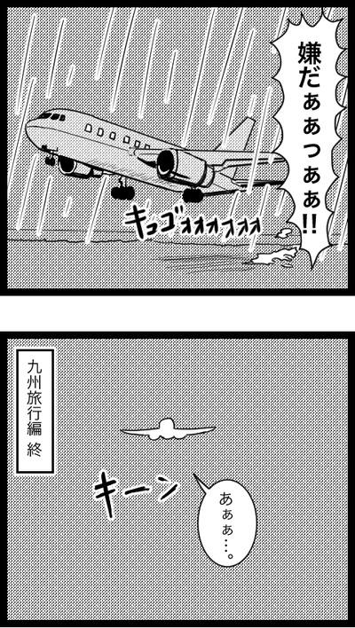九州旅行編52_4