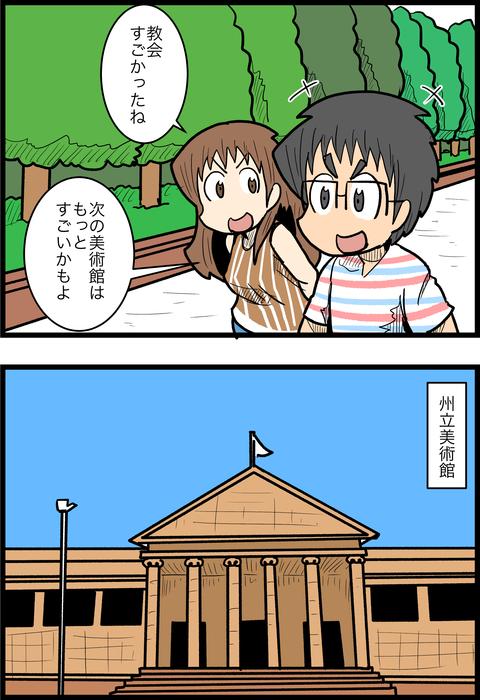 新婚旅行編17_1