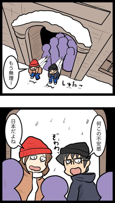北海道旅行11_3