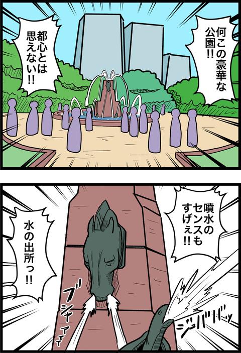新婚旅行編22_2