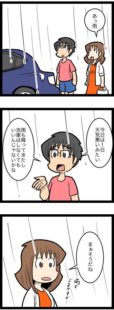 ユウさん夫妻編のコピー2