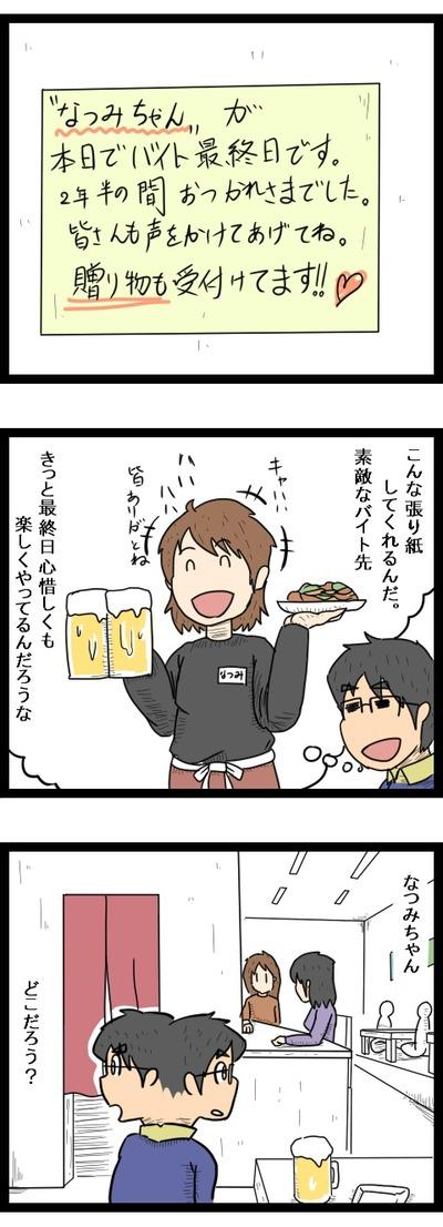 なつみちゃん2