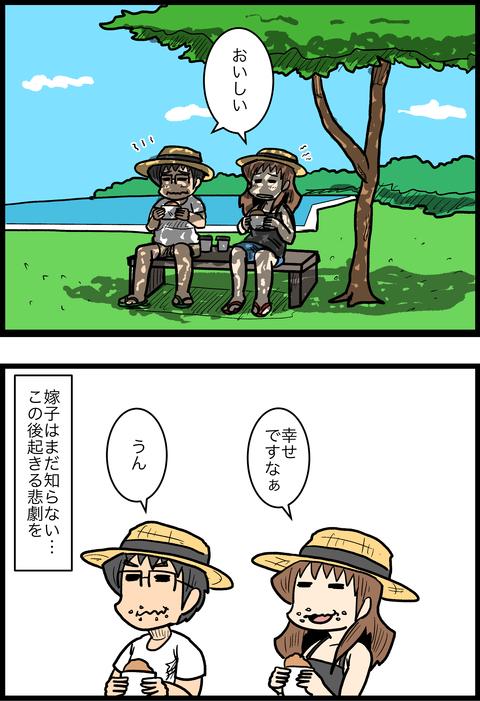 新婚旅行編25_4