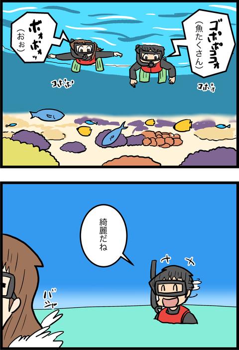 新婚旅行編34_2