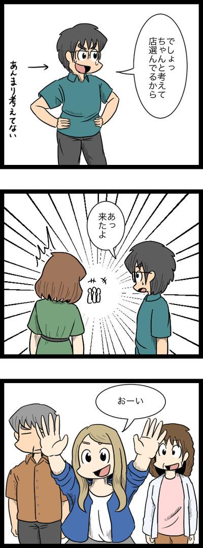 九州旅行編28_2
