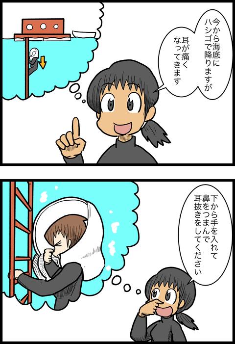 新婚旅行編30_1