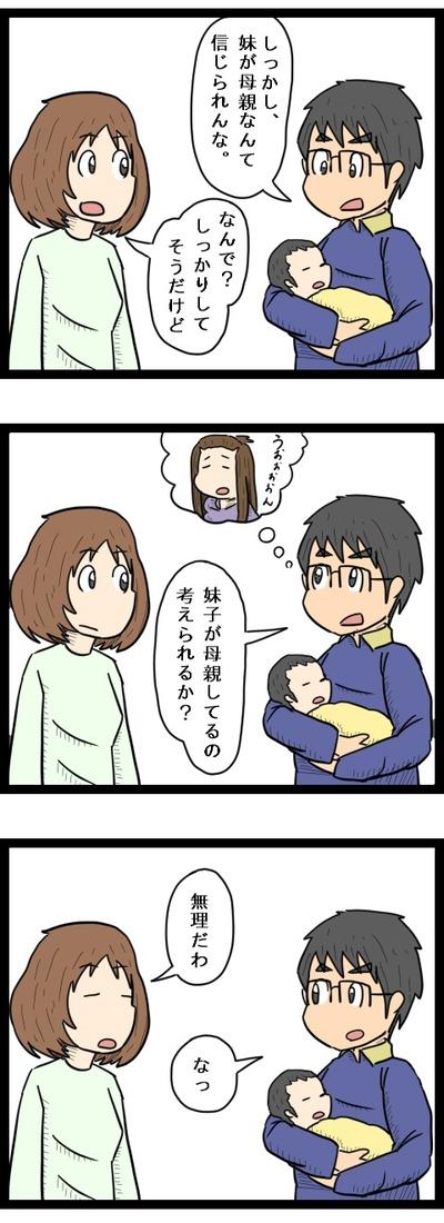 母になった妹3
