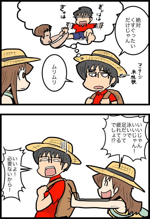 新婚旅行編39_2
