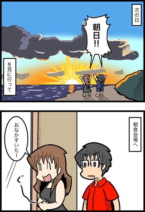 新婚旅行編37_1